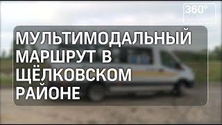 Мультимодальный трансфер появился в Щелковском районе