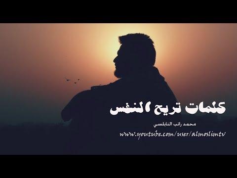 كلمات تريح النفس محمد راتب النابلسي Youtube