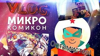 GEEK VLOG: МикроКомикон 2017, Косплеи, Комиксы, Оптимистер, Питер