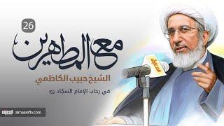 في رحاب الإمام السجاد (ع)