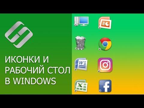 Как показать иконки Рабочего стола или добавить Корзину, Мой компьютер на Рабочий стол 🗑️💻👨💻