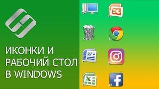 Как показать иконки Рабочего стола или добавить Корзину, Мой компьютер на Рабочий стол  ️  