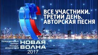 Новая волна 2017. Все участники. День премьер. 3-й конкурсный день