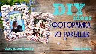 DIY: Фоторамка из ракушек(Создаем красивую фоторамку из ракушек! YouTube канал: https://www.youtube.com/user/VSoulJew... Смотреть это видео на YouTube: http://youtu.b..., 2015-08-15T14:40:29.000Z)