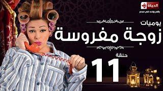 مسلسل يوميات زوجة مفروسة أوى | Yawmiyat Zoga Mafrosa Awy - يوميات زوجة مفروسة اوى ج1 - الحلقة 11