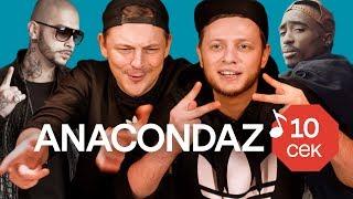 Узнать за 10 секунд | ANACONDAZ угадывают песни на слух (3 серия)