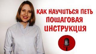 видео Курсы вокала и пения в Москве для детей и взрослых. Профессиональные курсы вокала для начинающих