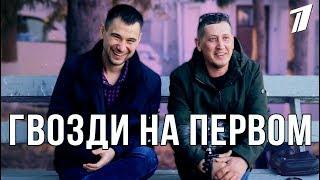"""""""ГвоздиShow"""" на Первом канале 📺"""