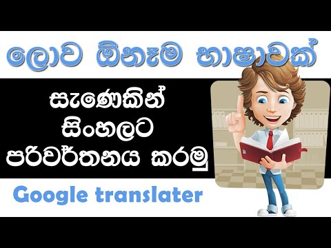 How to Translate Sinhala into any language - dictionary