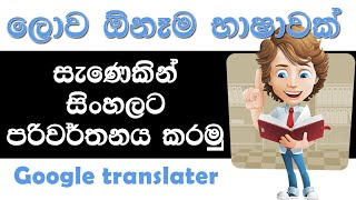 Repeat youtube video How to Translate Sinhala into any language - dictionary
