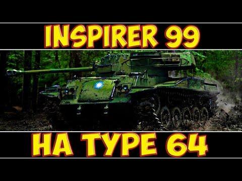 Inspirer 99 на Type 64