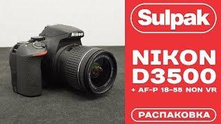 Цифрова дзеркальна фотокамера Nikon D3500 + AF-P 18-55 non VR розпакування (www.sulpak.kz)