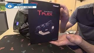 T-PLEX 사용 리뷰!오토바이 블루투스와 블랙박스의 …