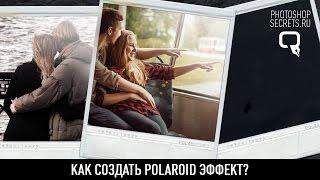 как создать Polaroid эффект?