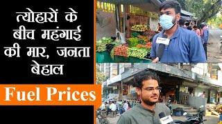 Bhopal Petrol Diesel |  बढ़ती महंगाई से बिगड़ा आम आदमी का बजट| Inflation in India