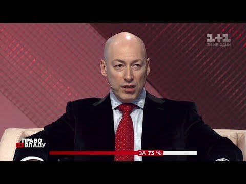Гордон: Путин недооценил Зеленского и его команду