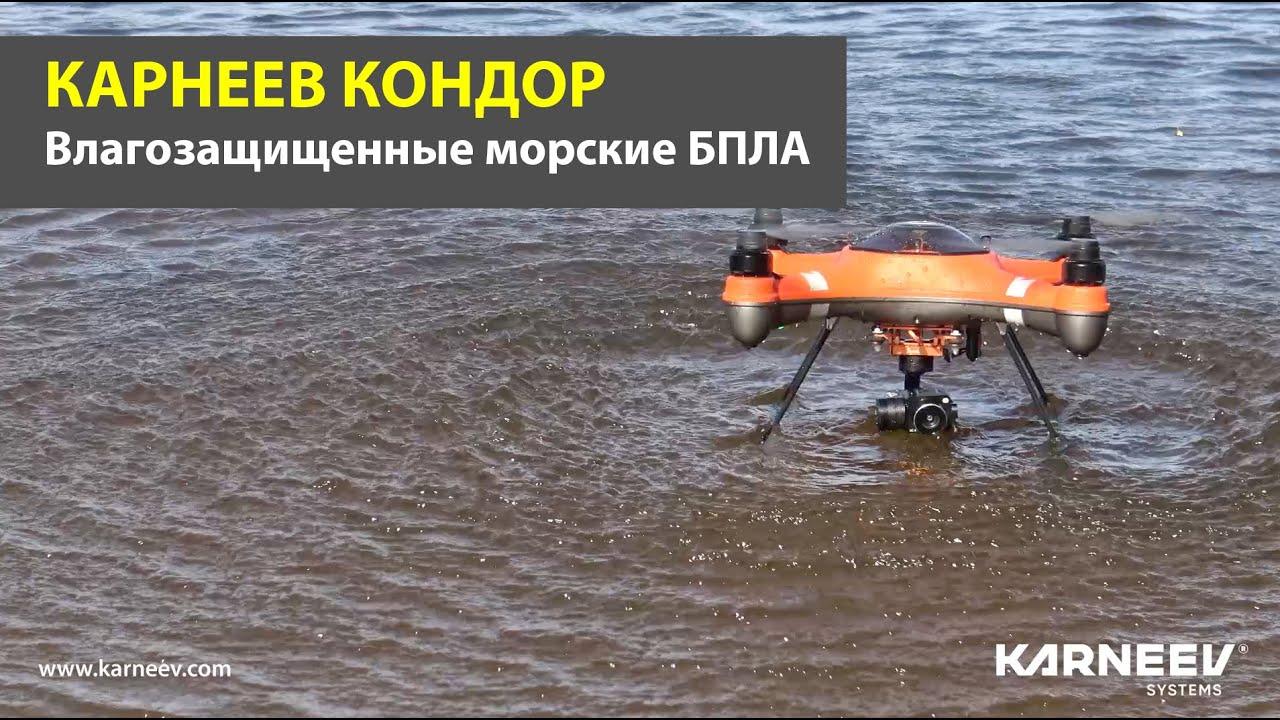 Влагозащищенные морские БПЛА KARNEEV CONDOR