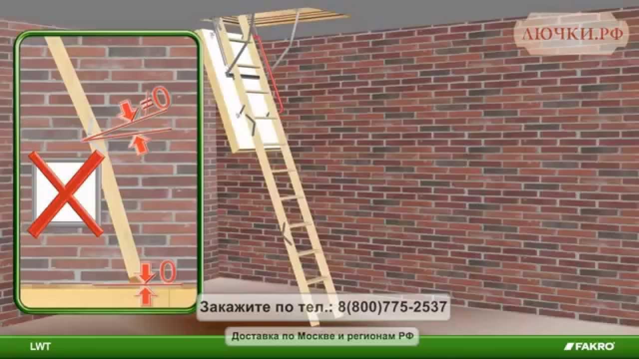 Установка чердачной лестницы Fakro LWT - YouTube