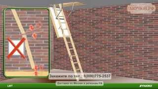 Установка чердачной лестницы Fakro LWT(Посмотрите полный каталог лестниц на сайте: http://goo.gl/qQxZZx Fakro LWT — люк с декоративной панелью белого цвета,..., 2015-06-22T15:41:59.000Z)