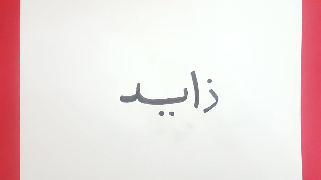 رسم الشيخ زايد سهل من كلمة زايد الرسم بالكلمات Youtube