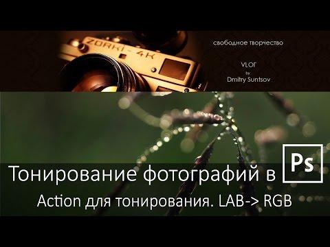 Тонирование фотографий в фотошопе с помощью экшена (action Toning Photos)