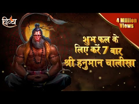 Hanuman Chalisa | Repeat 7 Times for Good Luck | Channel Divya  HD