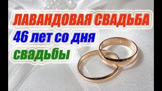 Лавандовая свадьба 46 лет со дня свадьбы