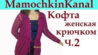 2 Вязание ажурной кофточки Пройма Crochet women jacket