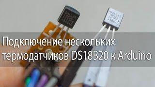 Подключение нескольких термодатчиков DS18B20 к Arduino(О том, как подключить несколько датчиков DS18B20 к Ардуино и считывать с них температуру. // купить датчик http://goo..., 2014-09-30T01:22:10.000Z)