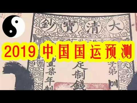 2019中国国运预测