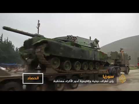 رؤى الأطراف الدولية للدور الكردي في سوريا  - نشر قبل 8 ساعة