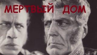 Мертвый дом 1932 (Достоевский) Фильм тюрьма народов 1932 смотреть онлайн