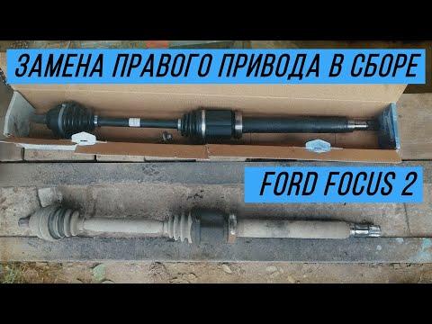 Замена правого привода Форд Фокус 2