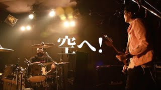 【LIVE】「空へ!」 at 新宿Motion 2020.01.11