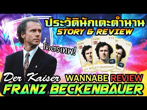 "[Story&รีวิว] Franz Beckenbauer ""จักรพรรดิ์ลูกหนัง"" Libero ตำนานเยอรมัน wannabeREVIEW"