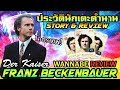 [Story&รีวิว] Franz Beckenbauer