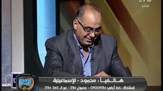اتصال ناري من مشجع للاسماعيلي مع خالد الغندور: الاهلي والزمالك من كوكب تاني !