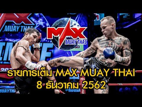 MAX MUAY THAI - วันที่ 08 Dec 2019