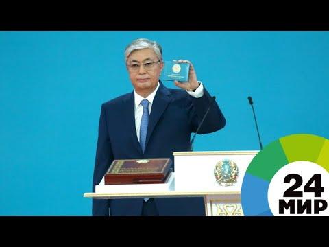 Инаугурация второго президента в истории Казахстана Касым-Жомарта Токаева (ВИДЕО) - МИР 24