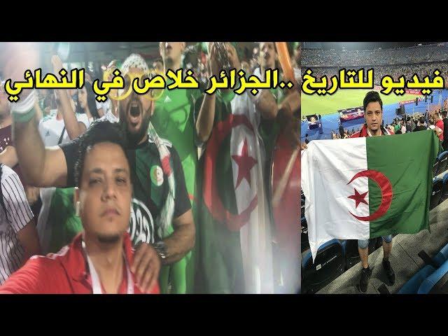 احتفالي مع الجزائرين بفوزهم علي نيجيريا  \ علي سعيد