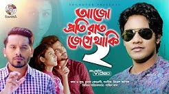 Emon Khan | Ajo Proti Rat Jege Thaki 2 | আজো প্রতি রাত জেগে থাকি ২ | Official Music Video