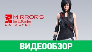 Обзор игры Mirrors Edge Catalyst