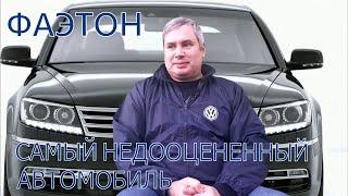 Volkswagen PHAETON. Самый недооцененный автомобиль.
