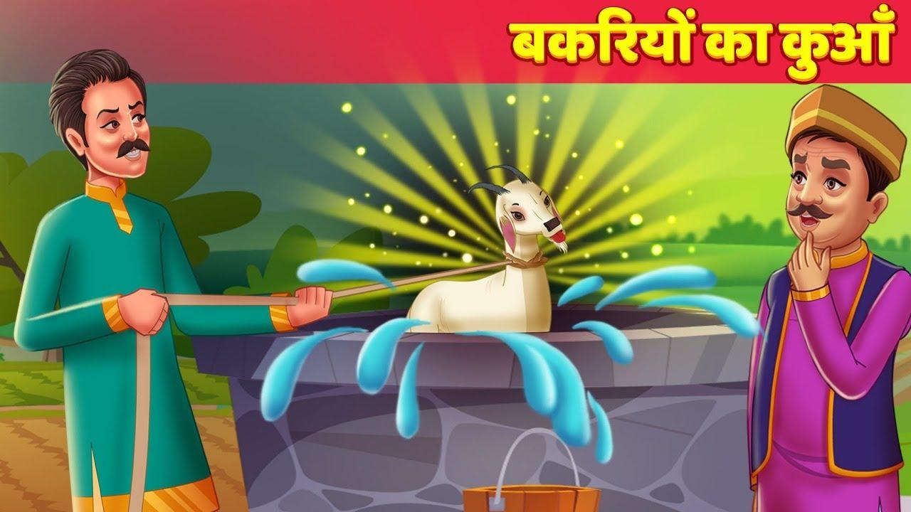 बकरीयों का कुवा Hindi Kahani Moral Story हिंदी कहानिया Moral Story Panchatantra & Hindi Fairy Tales