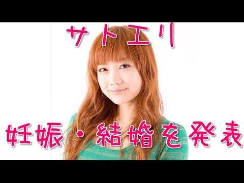サトエリ~佐藤江梨子妊娠・結婚を発表!相手は一般の人45歳