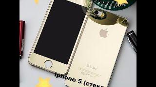 Распаковка посылки с AliExpress: золотое защитное стекло для iphone 5 , взаимная подписка(, 2016-08-27T18:49:18.000Z)