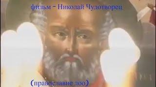 фильм - Николай Чудотворец (православие лоо)