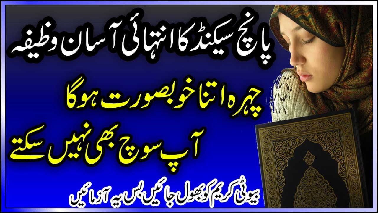 How to get rid of pimple fast in urdu|How to get clear skin fast (wazifa  for face beauty)