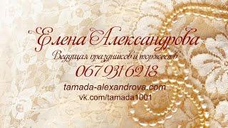 Тамада Киев Елена Александрова крестины , день рождения 1 год