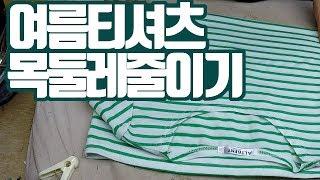 여름티셔츠 목둘레 줄이기